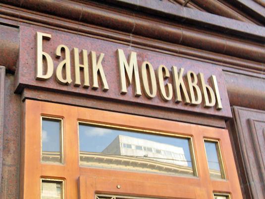 Кредит под залог недвижимости банки москвы