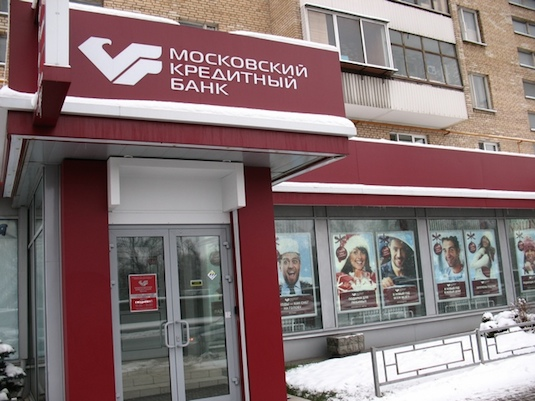 московский кредитный банк погашение кредита где лучше оформить кредитную карту